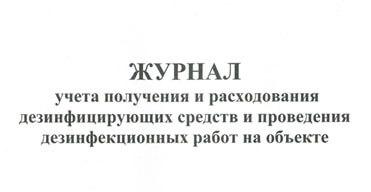 shurnal_ucheta_dezredtsv